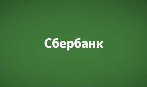 Сбербанк кредит наличными без поручителей рассчитать банк кредит на вашу карту