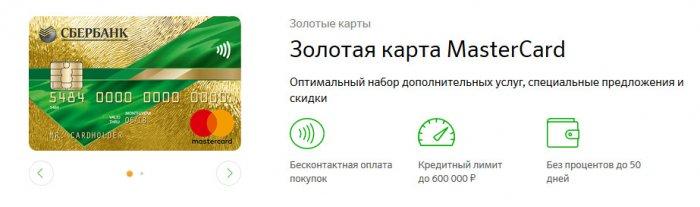 кредитная карта сбербанк оформить онлайн заявку обь