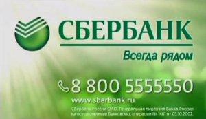 Сбербанк потребительский кредит процентная ставка 2018 год