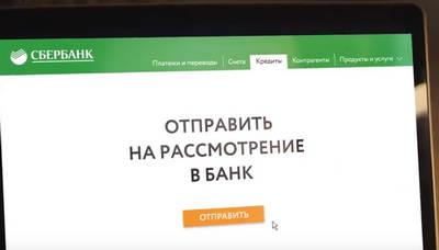 банк россия оставить заявку на кредит