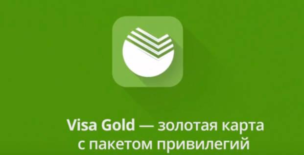 сбербанк кредитная карта 100 50