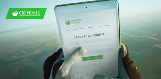 В прошлом году шла активная реклама – Сбербанк дает потребкредиты от 12.