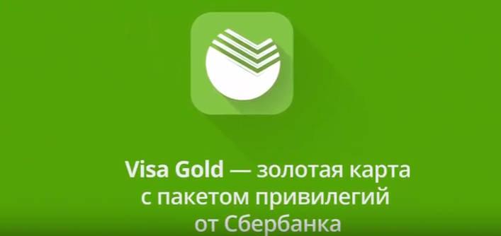 золотая кредитная карта сбербанка проценты при снятии наличных партнеры карты свобода от хоум кредит в спб