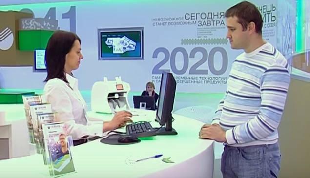 саранск банк центркредит кредиты