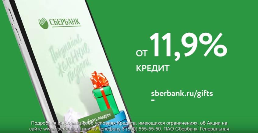 взять кредит на 30000 руб