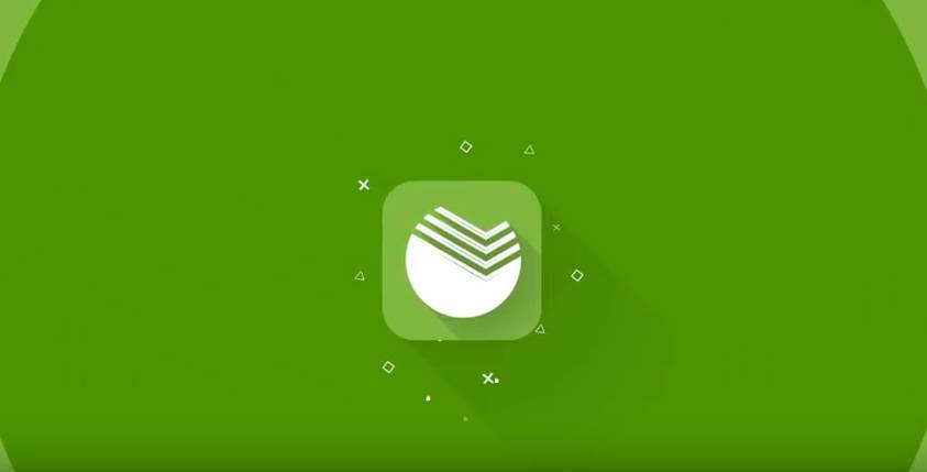 как оформить онлайн заявку на кредит в сбербанке через мобильный банк