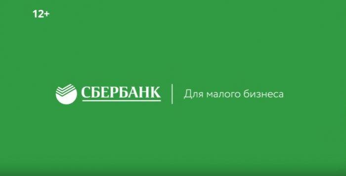 Изображение - Кредит на обучение от сбербанка 1551388501_kredit-na-biznes-s-nulya-v-sberbanke-2