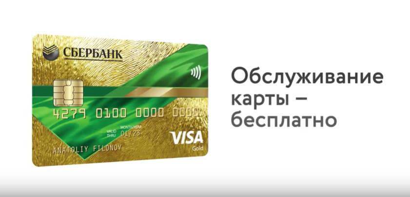 оплата картой сбербанк онлайн кредит где выгоднее
