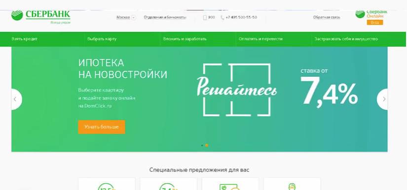 Заявка на кредит онлайн во все банки без справок и поручителей калининград